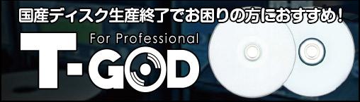 国産ディスク生産終了でお困りの方におすすめ!「t-god」