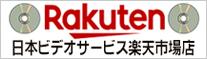 日本ビデオサービス楽天市場店