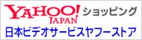 日本ビデオサービスヤフーストア