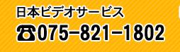 0758211802