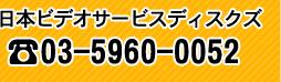 0359600052