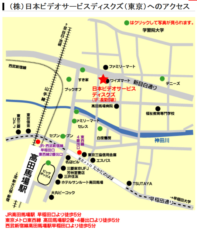 日本ビデオサービスディスクズ 東京社へのアクセス