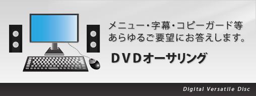 あらゆるご要望にお応えします DVDオーサリング