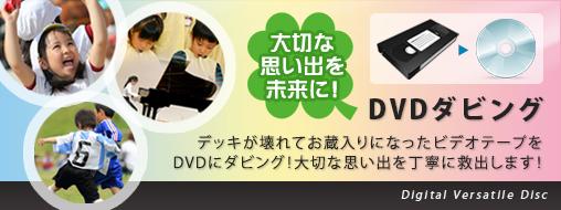 DVDダビング