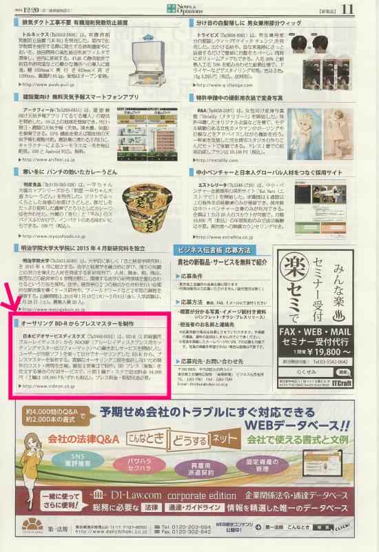 東商新聞広告12月20日号