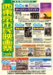 2019西東京市民映画祭